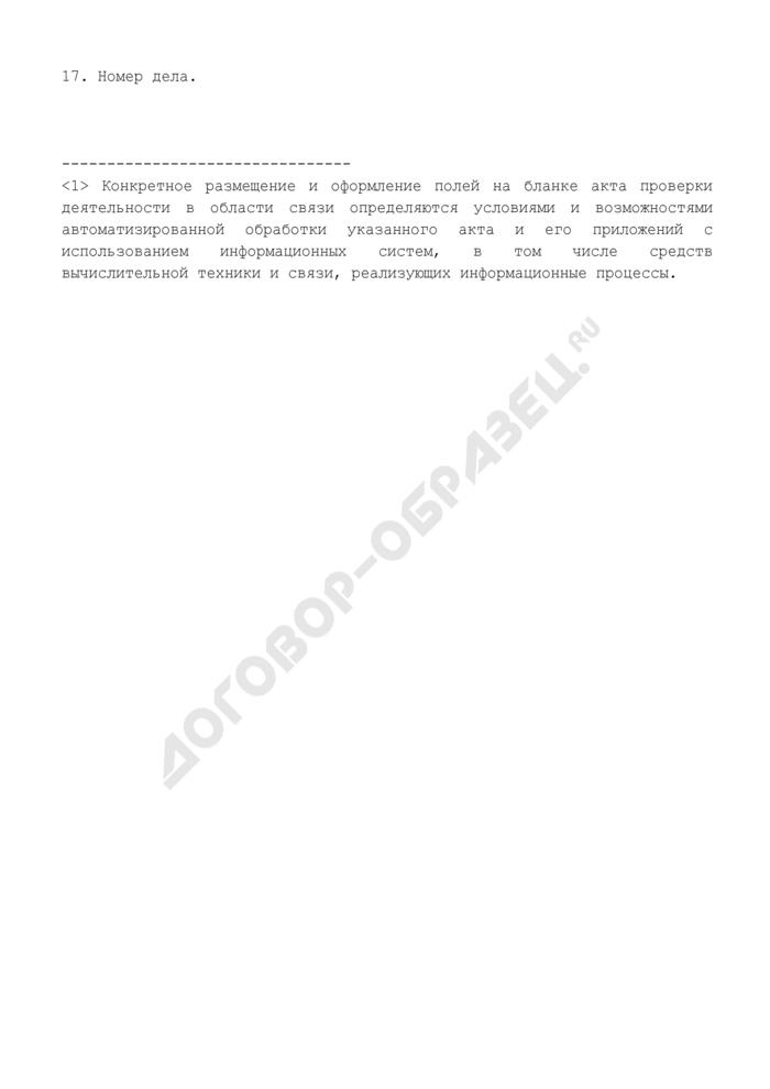 Форма акта проверки соблюдения порядка, требований и условий, относящихся к использованию радиоэлектронных средств и (или) высокочастотных устройств. Страница 3