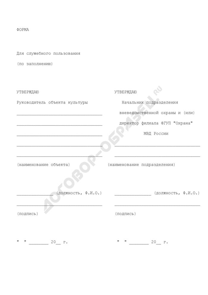 Акт межведомственной комиссии об обследовании объекта культуры, подлежащего принятию под охрану. Страница 1
