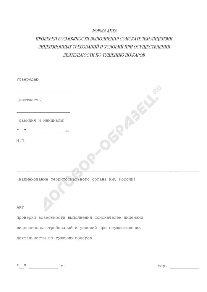 Форма акта проверки возможности выполнения соискателем лицензии лицензионных требований и условий при осуществлении деятельности по тушению пожаров. Страница 1