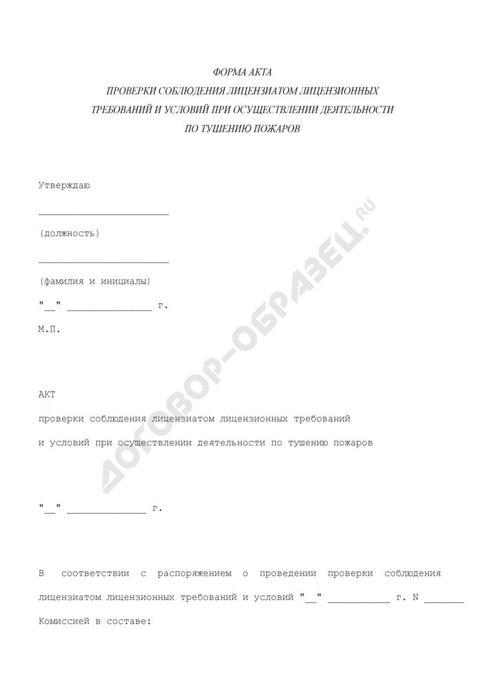 Форма акта проверки соблюдения лицензиатом лицензионных требований и условий при осуществлении деятельности по тушению пожаров. Страница 1