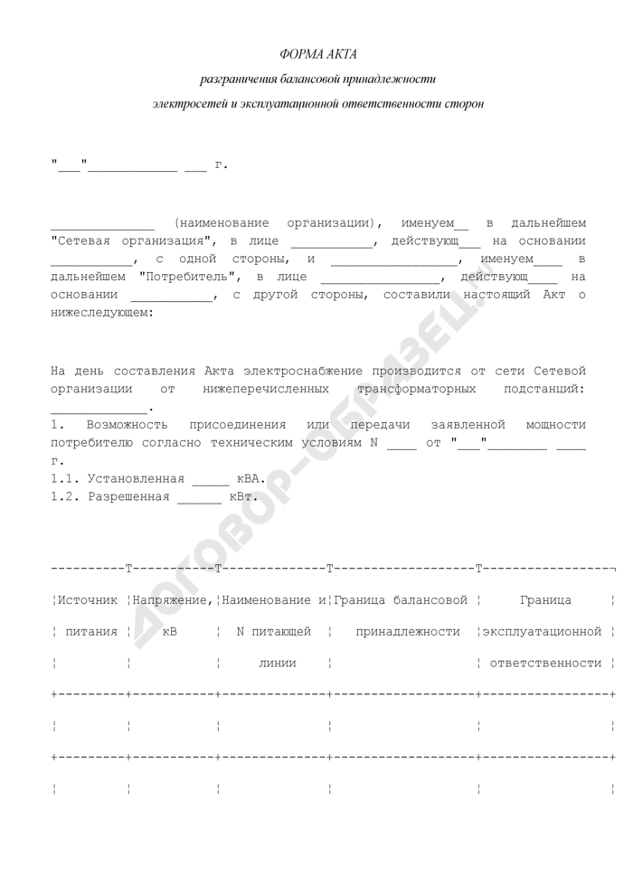 Форма акта разграничения балансовой принадлежности электросетей и эксплуатационной ответственности сторон. Страница 1