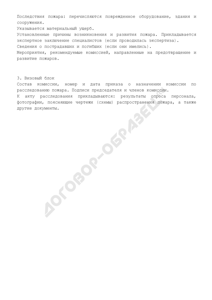 Форма акта расследования пожара на объектах энергетики. Страница 2