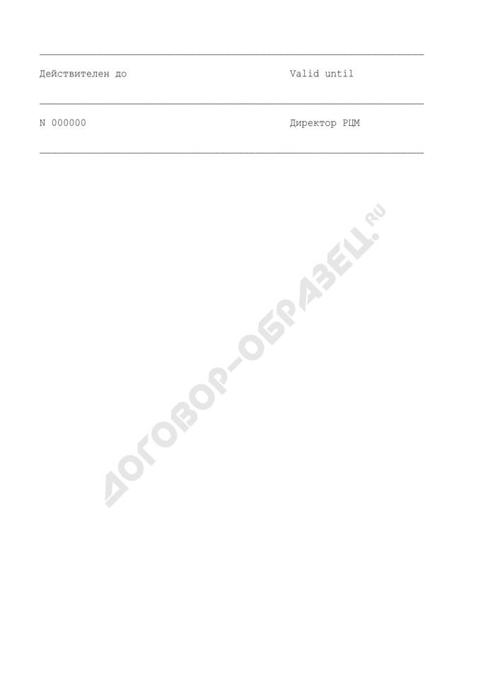 Форма акта соответствия на судовое техническое средство контроля (рус./англ.). Страница 3