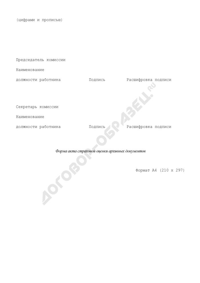 Форма акта страховой оценки архивных документов в архивном фонде Российской Федерации, государственных и муниципальных архивах, музеях и библиотеках, организациях Российской академии наук. Страница 3