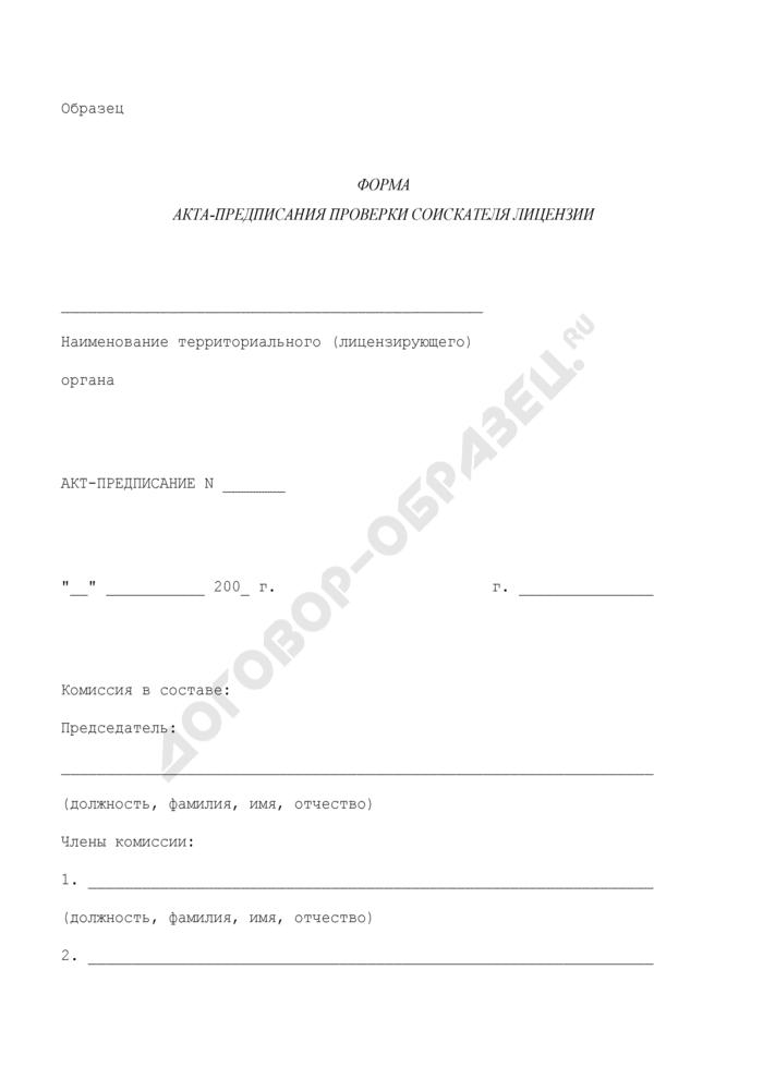 Форма акта-предписания проверки соискателя лицензии на производство маркшейдерских работ (образец). Страница 1