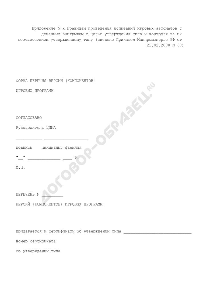 Форма перечня версий (компонентов) игровых программ. Страница 1