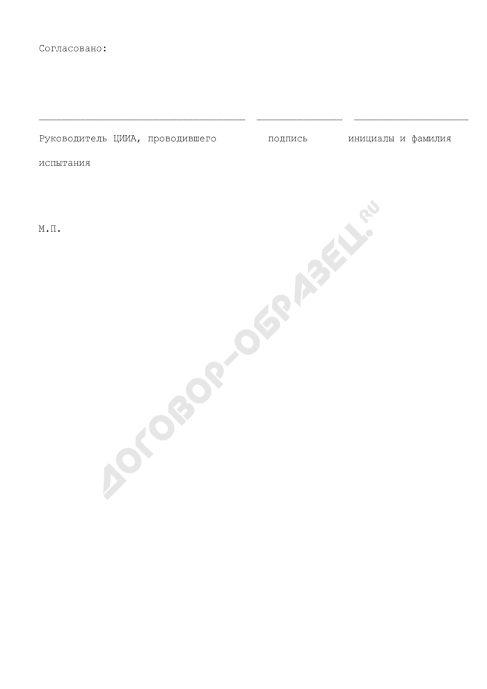 Форма перечня версий (компонентов) игровых программ. Страница 3