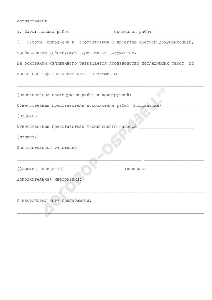 Формы технической документации дорожного хозяйства. Акт освидетельствования скрытых работ, выполненных на строительстве объекта (N 1/1). Страница 3