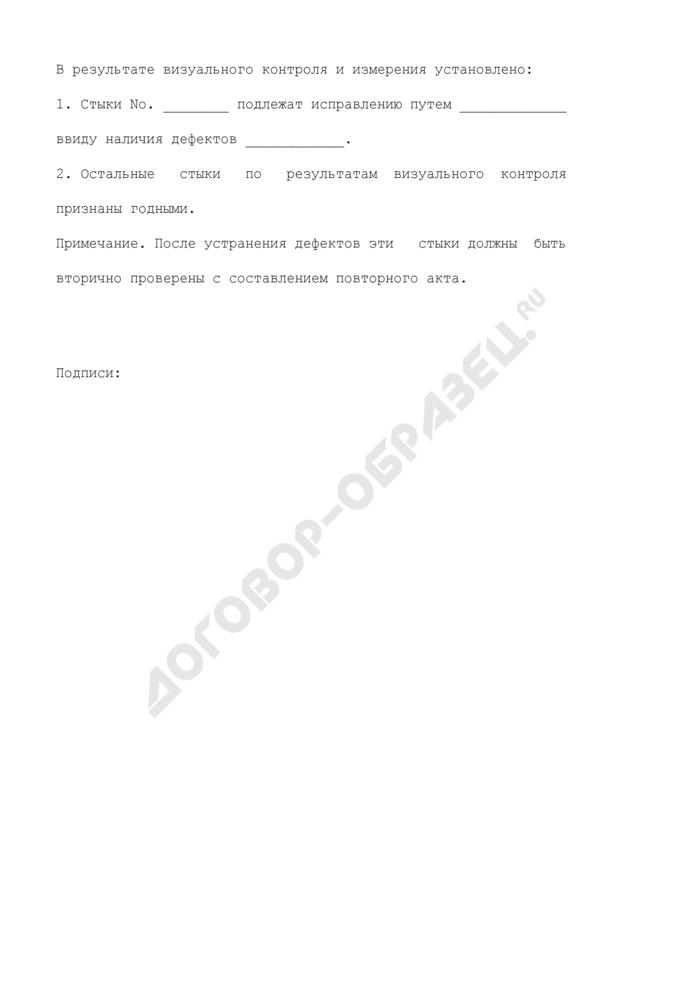 Акт на визуальный контроль и измерение размеров шва сварных соединений. Форма N П27.11. Страница 2