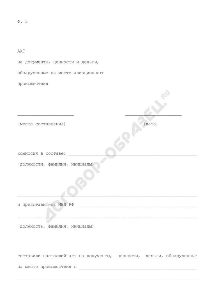 Акт на документы, ценности и деньги, обнаруженные на месте авиационного происшествия. Форма N 5. Страница 1