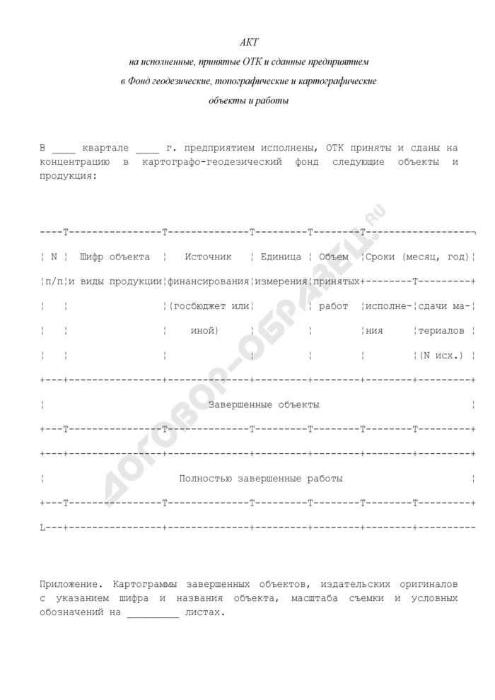 Акт на исполненные, принятые отделом технического контроля и сданные предприятием в Фонд геодезические, топографические и картографические объекты и работы. Страница 1