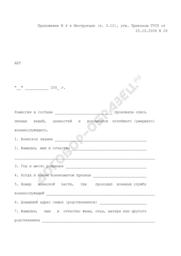 Акт на личные вещи, ценности, документы и награды погибшего (умершего) военнослужащего. Страница 1