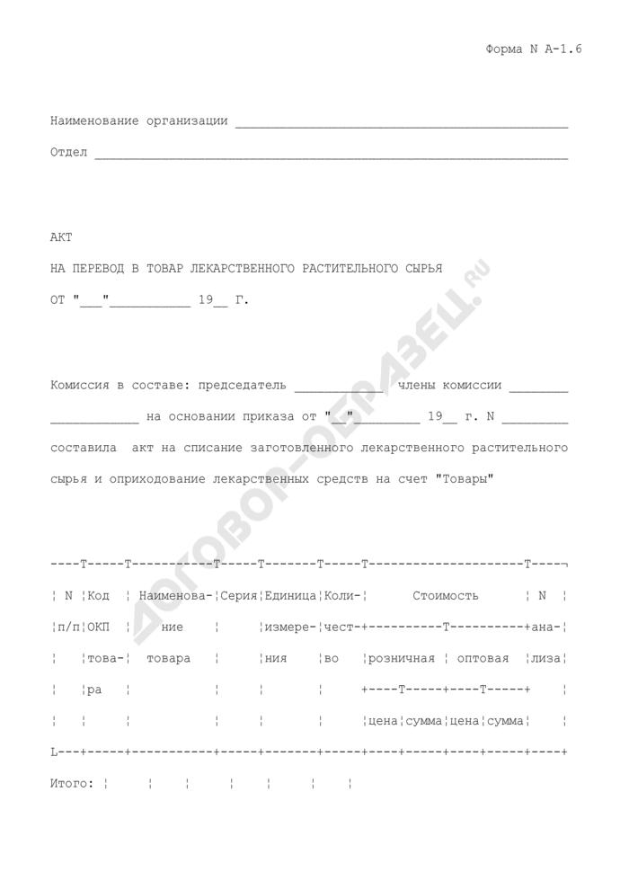 Акт на перевод в товар лекарственного растительного сырья. Форма N А-1.6. Страница 1