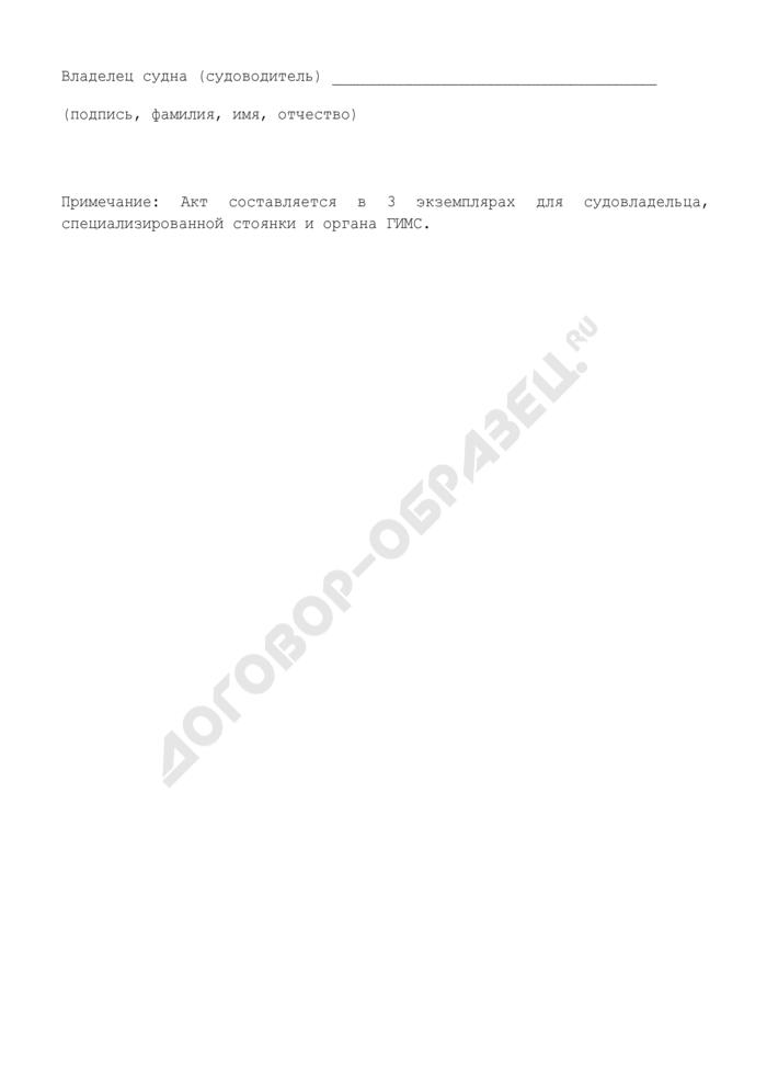 Акт на передачу задержанного маломерного судна на специализированную стоянку. Страница 3