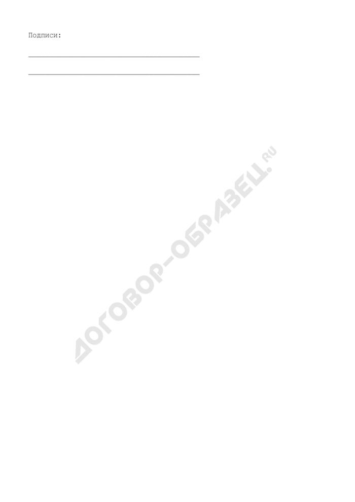 Акт на письма, поступившие в Министерство финансов Московской области с денежными знаками, ценными бумагами, подарками, на письма, в которых при вскрытии не имеется письменного вложения, а также в случае недостачи в конвертах документов, упомянутых авторами в описях на ценные письма. Страница 2
