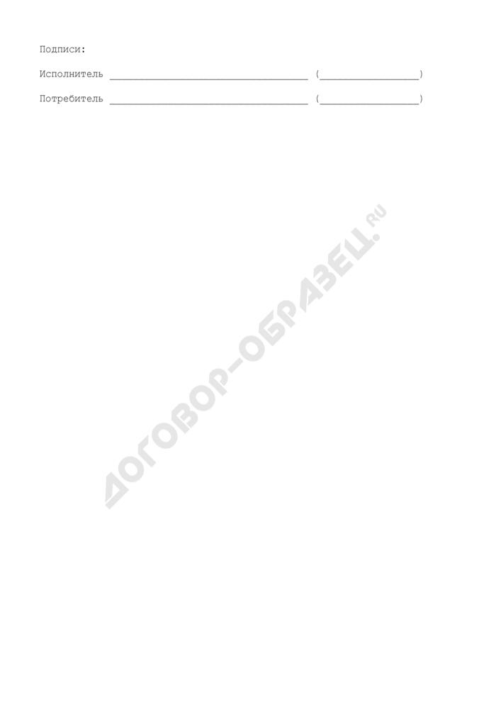 Акт ввода счетчиков воды в эксплуатацию, установленных в жилых помещениях жилищного фонда города Жуковский Московской области. Страница 3