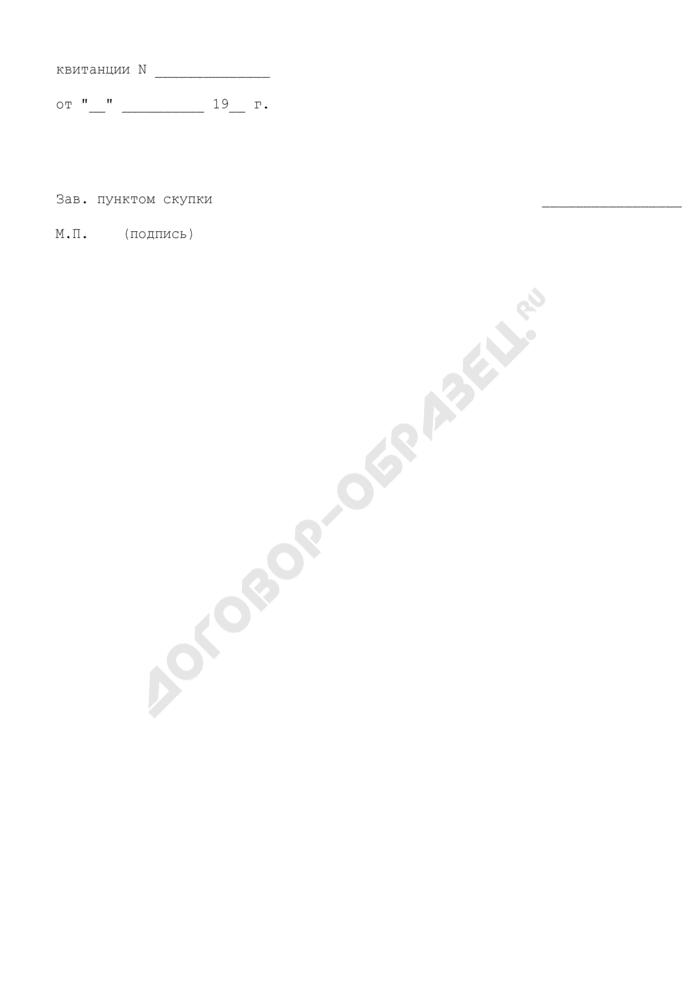 Акт на принятые ценности для оценки от гражданина(ки). Форма N 8. Страница 3