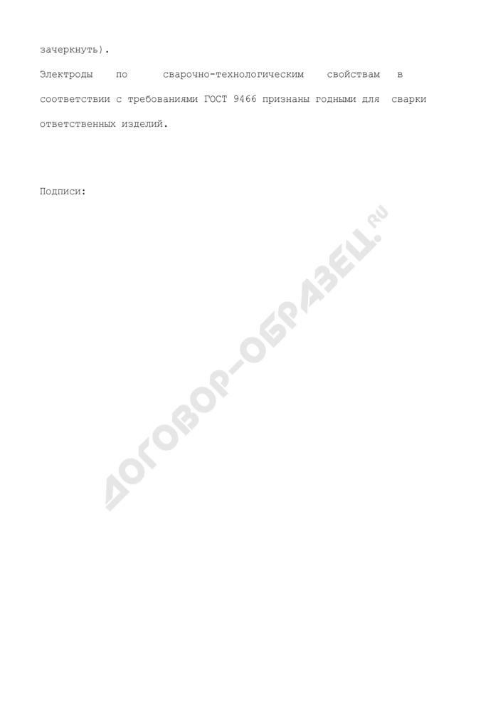 Акт на проверку сварочно-технологических свойств электродов. Форма N П27.7. Страница 2