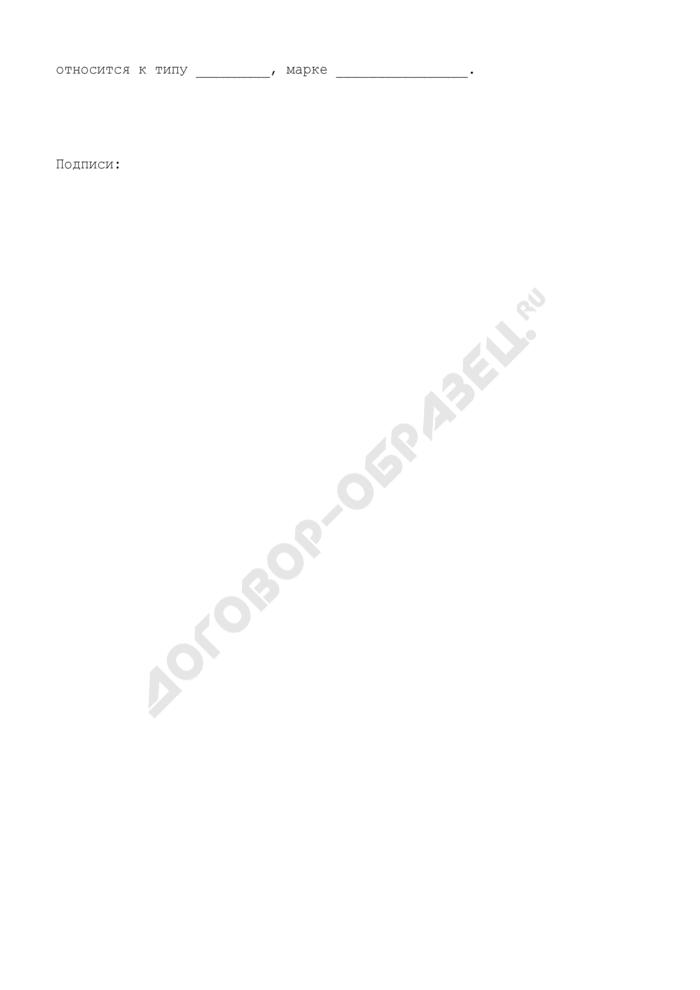 Акт на проверку соответствия присадочного материала марочному составу. Форма N П27.8. Страница 2
