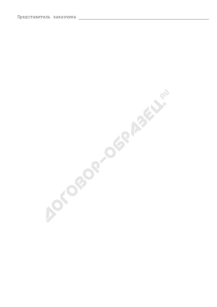 Акт на скрытые работы по вводу оптических кабелей в ПВП кабелевод. Форма N 28. Страница 3