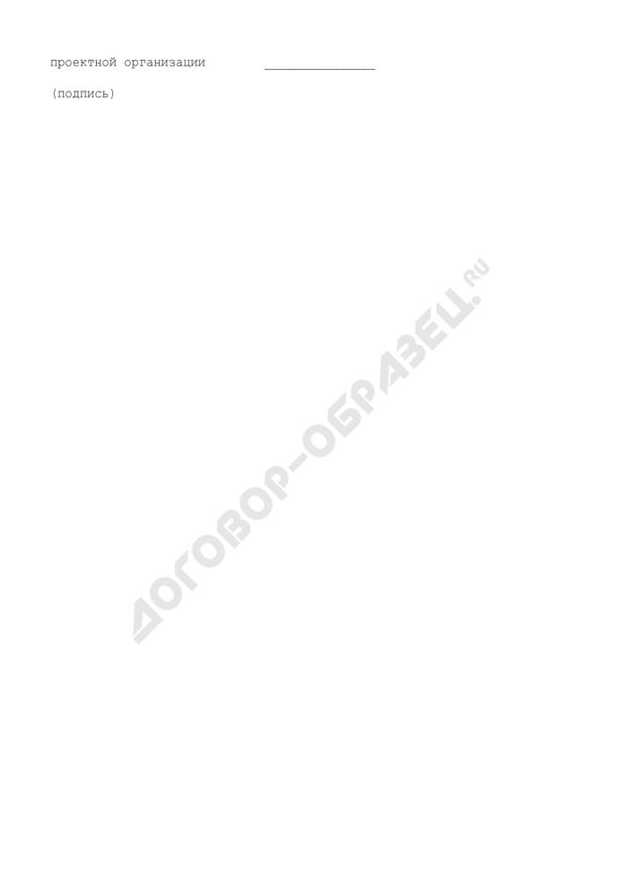 Акт на скрытые работы при сооружении внутриквартального коллектора (на устройство дренажей, водовыпусков, основания, обмазочной и оклеечной гидроизоляции, на засыпку коллектора и др.). Страница 3