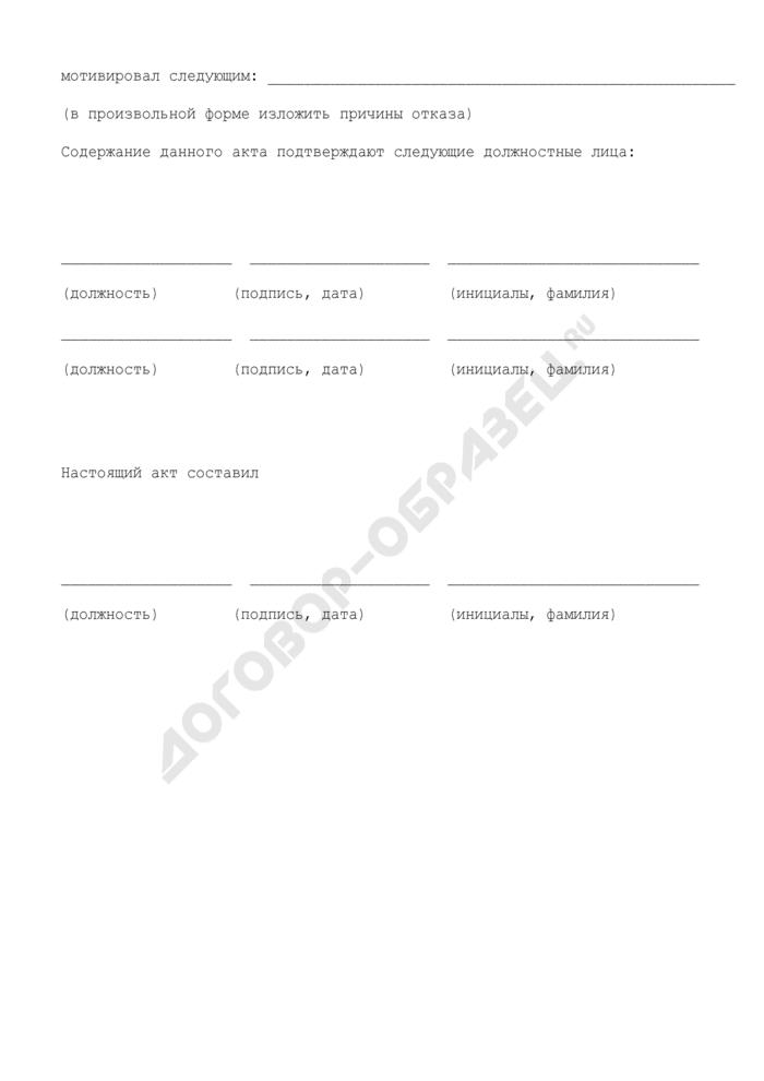 Акт на сотрудника таможенного органа Российской Федерации, в отношении которого проводится служебная проверка, совершившего дисциплинарный проступок, при отказе от ознакомления с заключением или при отказе поставить свою подпись на нем (образец). Страница 2
