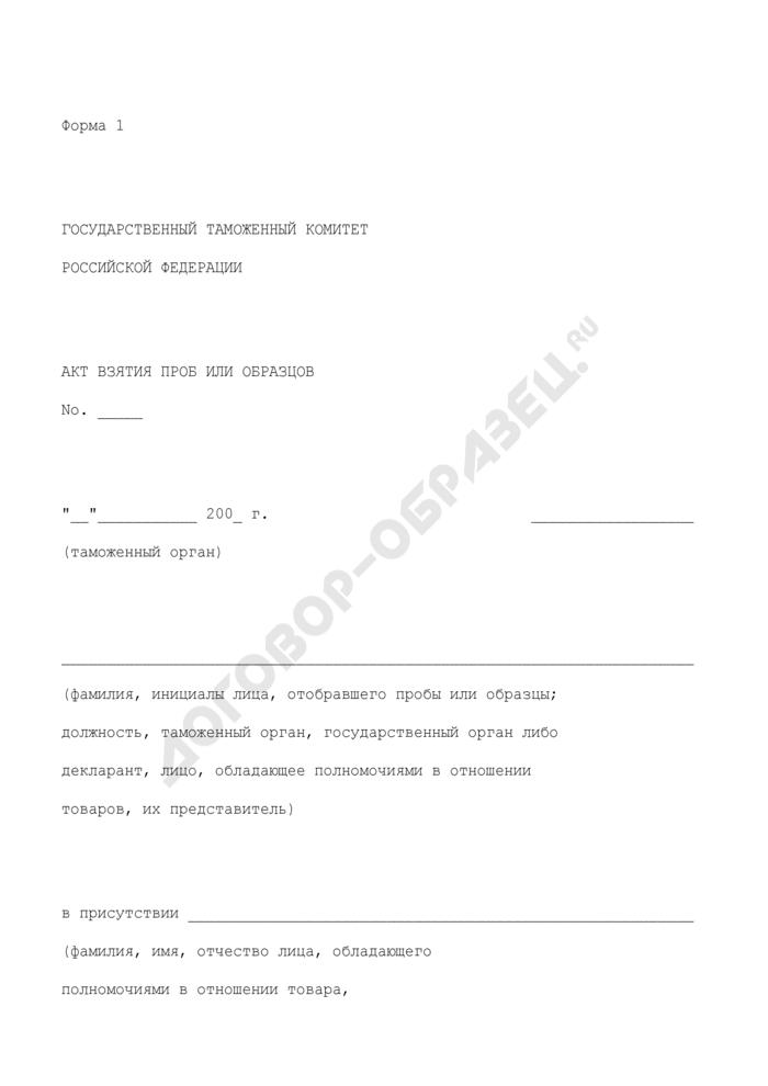 Акт взятия проб или образцов товаров для проведения экспертиз, назначенных при осуществлении таможенного контроля товаров. Форма N 1. Страница 1