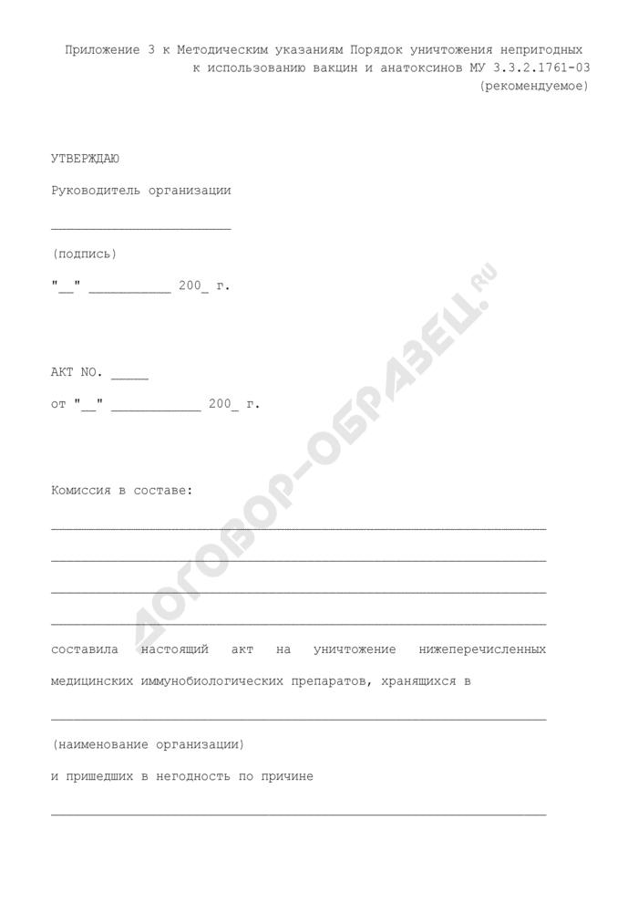 Акт на уничтожение медицинских иммунобиологических препаратов, пришедших в негодность (рекомендуемая форма). Страница 1