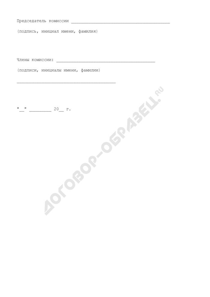 Акт на уничтожение бланков печатной специальной продукции военной автомобильной инспекции. Страница 3