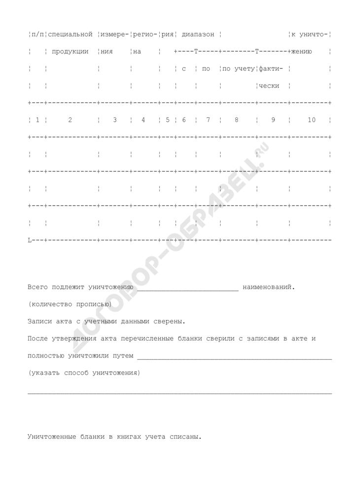 Акт на уничтожение бланков печатной специальной продукции МЧС России. Страница 2