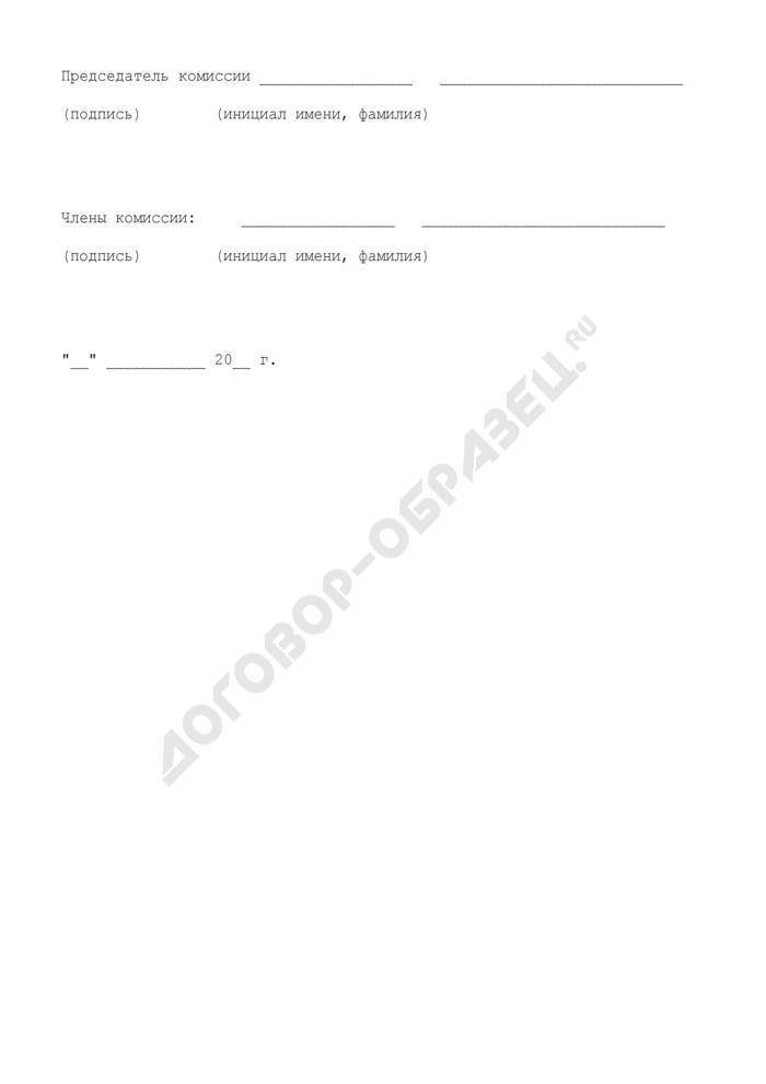 Акт на уничтожение бланков печатной специальной продукции МЧС России. Страница 3