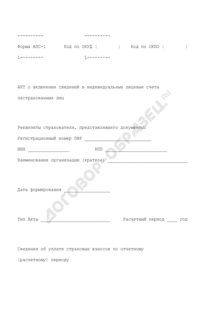 Акт о включении сведений в индивидуальные лицевые счета застрахованных лиц. Форма N ВЛС-1. Страница 1