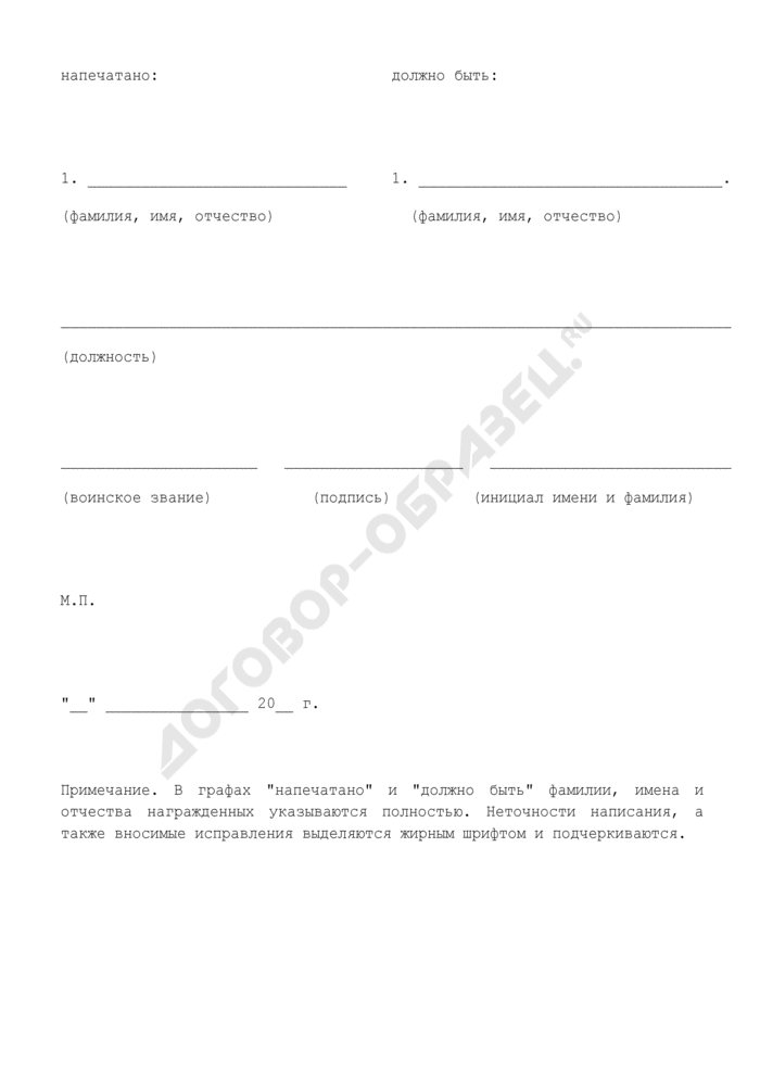 Акт о внесении уточнений в фамилии, имена, отчества награжденных ведомственными знаками отличия Министерства обороны Российской Федерации. Страница 2