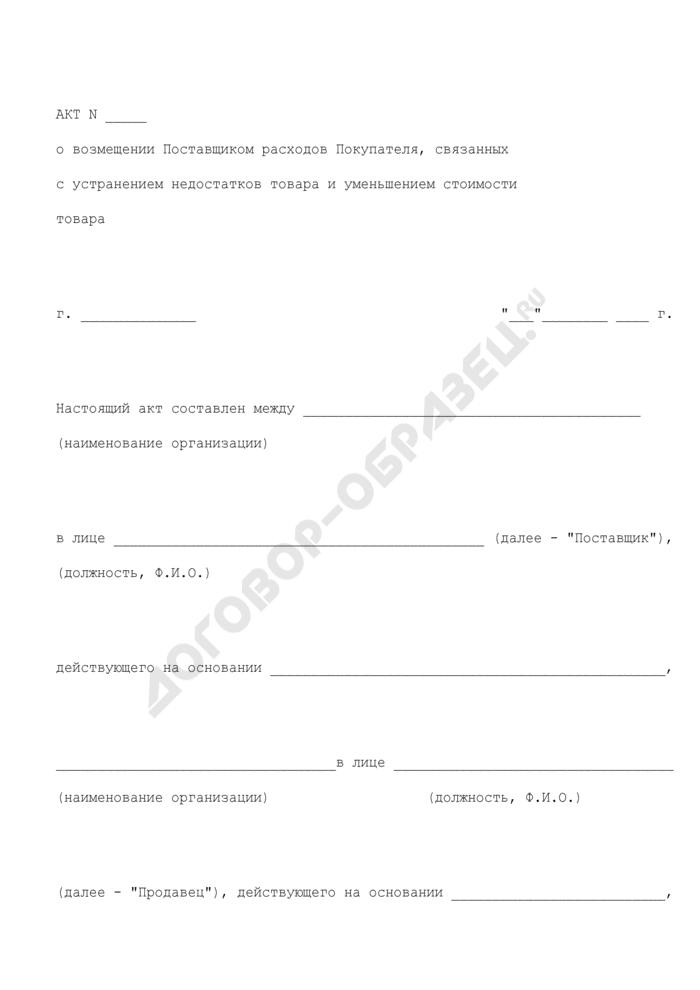 Акт о возмещении поставщиком расходов покупателя, связанных с устранением недостатков товара и уменьшением стоимости товара. Страница 1