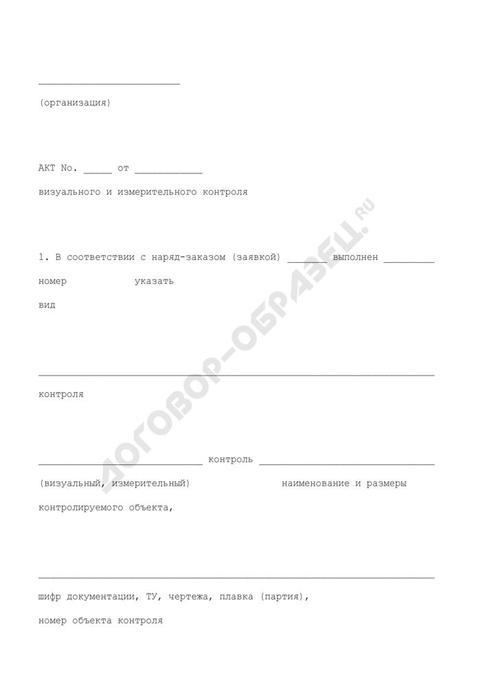 Акт визуального и измерительного контроля основного материала и сварных соединений (наплавок) при изготовлении, строительстве, монтаже, ремонте, реконструкции, эксплуатации, техническом диагностировании (освидетельствовании) технических устройств и сооружений (рекомендуемая форма). Страница 1