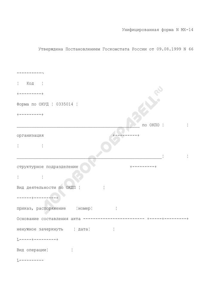 Акт о выборочной проверке наличия товарно-материальных ценностей в местах хранения. Унифицированная форма N МХ-14. Страница 1