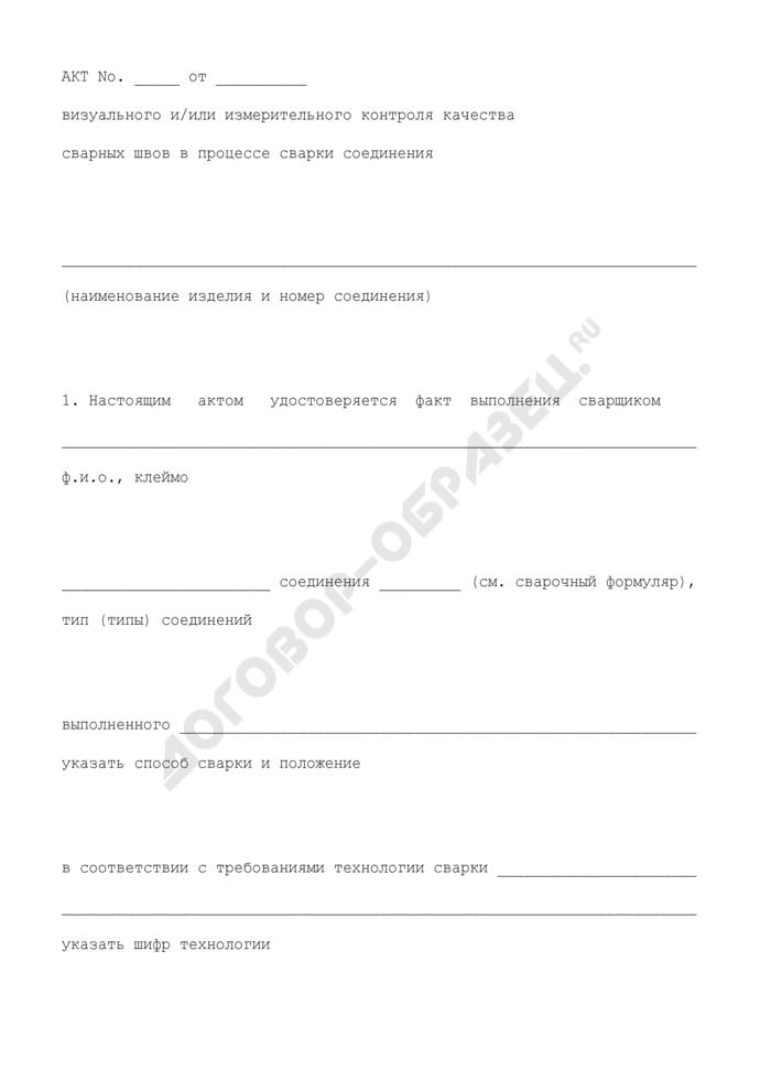 Акт визуального и/или измерительного контроля качества сварных швов в процессе сварки соединения сварной конструкции (рекомендуемая форма). Страница 1