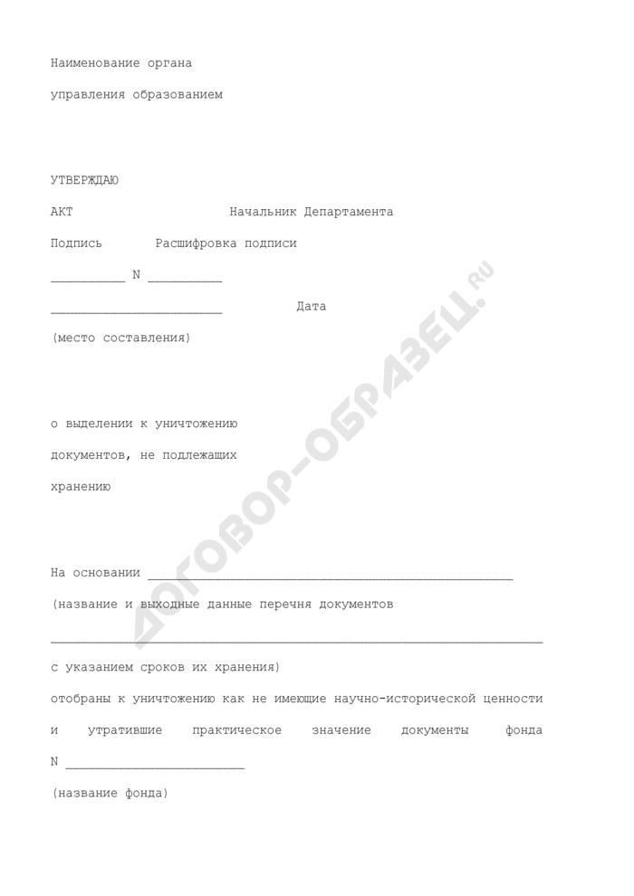 Акт о выделении к уничтожению документов, не подлежащих хранению (в государственных органах управления образованием субъектов Российской Федерации). Страница 1