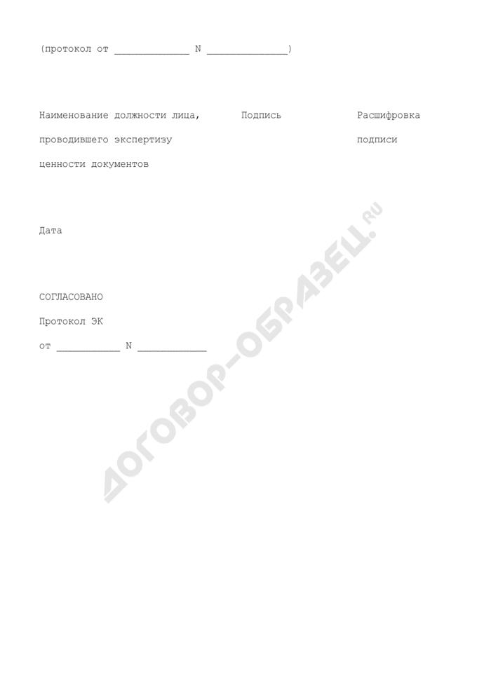 Акт о выделении к уничтожению документов, не подлежащих хранению (в государственных органах управления образованием субъектов Российской Федерации). Страница 3