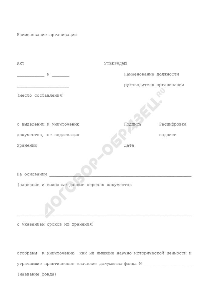 Акт о выделении к уничтожению документов, не подлежащих хранению по результатам экспертизы ценности документов в организации. Страница 1