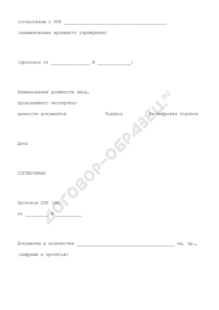 Акт о выделении к уничтожению документов, не подлежащих хранению по результатам экспертизы ценности документов в организации. Страница 3