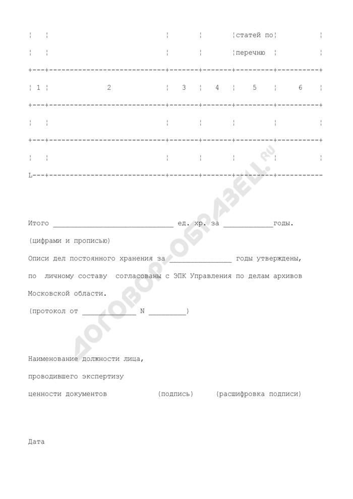 Акт о выделении к уничтожению документов (не имеющих научно-исторической ценности и утративших практическое значение), не подлежащих хранению в главном управлении Госадмтехнадзора Московской области. Страница 2