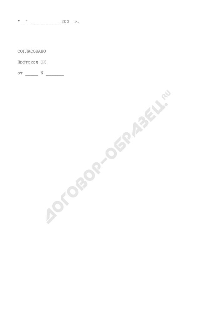 Акт о выделении к уничтожению документов, не подлежащих хранению в таможенных органах Российской Федерации. Страница 3