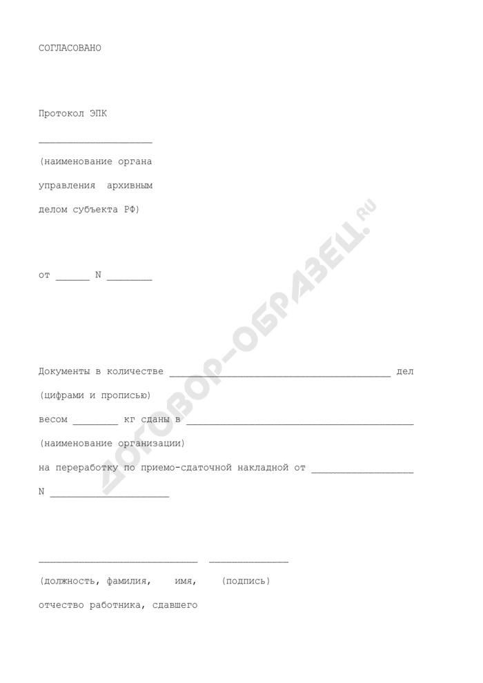 Акт о выделении к уничтожению находящихся в архиве судебных дел с истекшими сроками хранения в арбитражном Суде Российской Федерации (первой, апелляционной и кассационной инстанциях). Страница 3