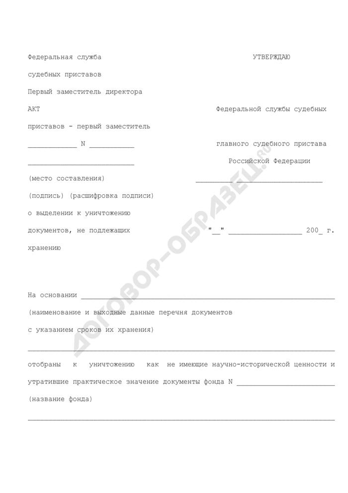 Акт о выделении к уничтожению документов, не подлежащих хранению в Федеральной службе судебных приставов. Страница 1