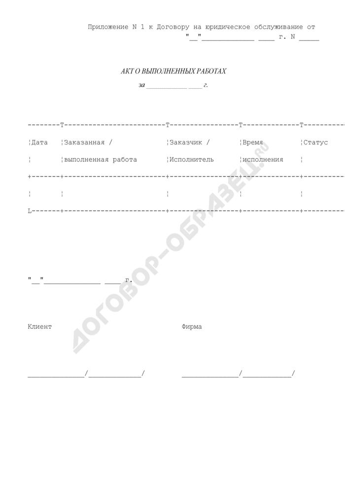Акт о выполненных работах (приложение к договору на юридическое обслуживание). Страница 1