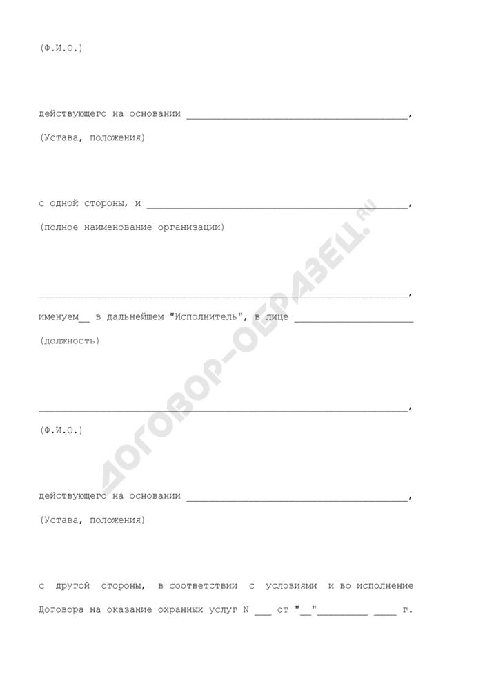 Акт о выставлении поста охраны на объекте (приложение к договору на оказание охранных услуг). Страница 2