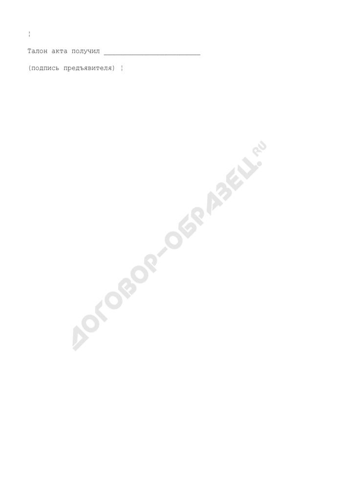 Акт о выявленных признаках подделки нумерации агрегатов (узлов) транспортного средства, регистрационных документов. Страница 3