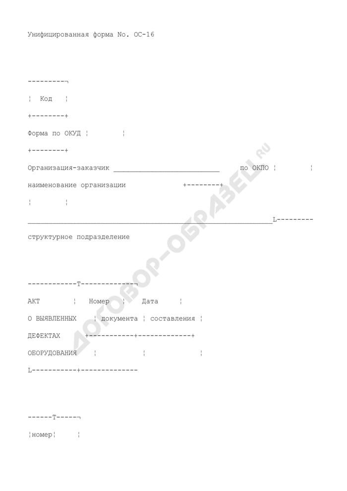 Акт о выявленных дефектах оборудования. Унифицированная форма N ОС-16. Страница 1