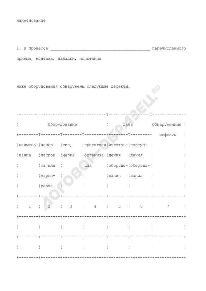 Акт о выявленных дефектах оборудования. Унифицированная форма N ОС-16. Страница 3